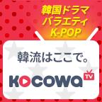 KOCOWA会員登録