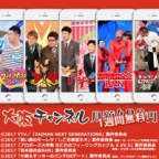 ★NEW★ 大阪チャンネル