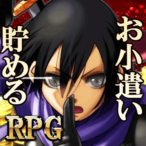 お小遣いを稼げるRPG【Reward Game】(アプリインストール後、『団員になる』)