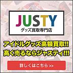 アイドル・アーティストグッズの買取り!【アイドル館】