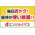 【dエンジョイパス】新規会員登録