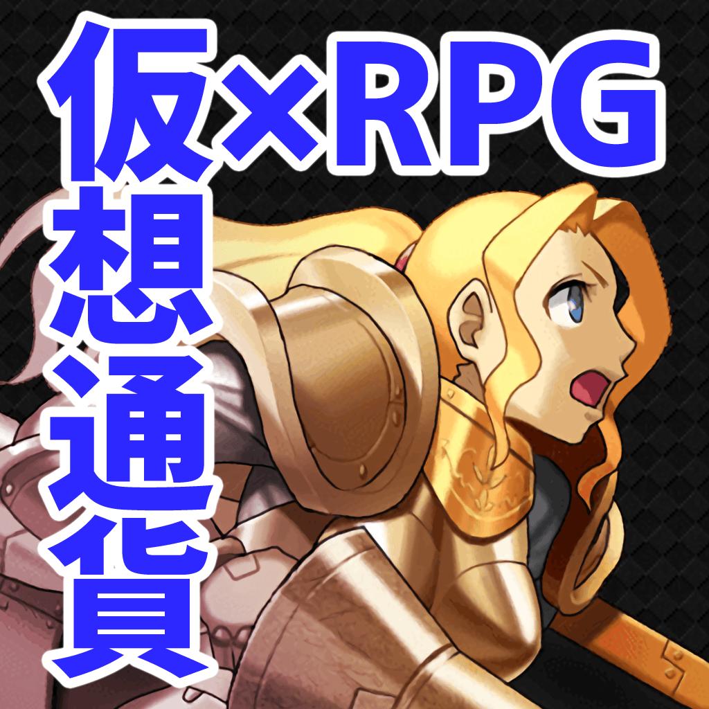 仮想通貨で稼げるRPG【RPGコイン】Android_CPI