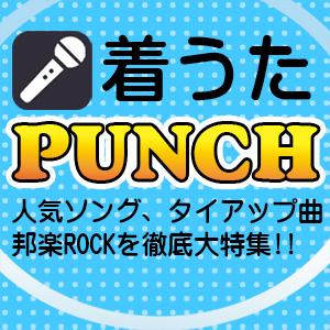 PUNCH☆【初月無料】