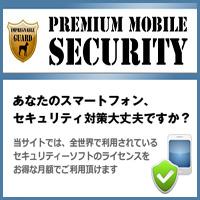 PremiereMobileSecurity【初月無料】