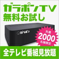 ガラポンTV【無料】