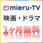 mieru-TVのポイント対象リンク
