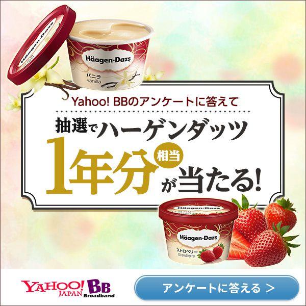 【Yahoo!】新規アンケート回答プログラム☆
