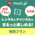 music.jpTVコース(お試し無料31日目以降1780円(税抜)コース)