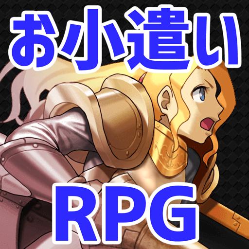 お小遣い稼げるRPG!ゲームで現金稼げる魔法のアプリ