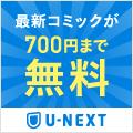 【U-NEXT】電子書籍無料トライアル