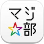 マジ☆部 ~0円感動体験アプリ~お湯マジ!