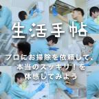 【生活手帖】プロにお掃除を依頼して、本当のスッキリを!