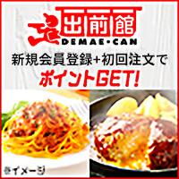 宅配・配達・デリバリーなら【出前館(新規会員登録+初回注文完了)】