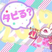 2019☆流行語クイズ(Android)【ステージ90クリア】