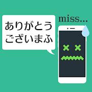 入力ミススマホ編(Android)【ステージ90クリア】