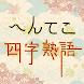 へんてこ四字熟語(Android)