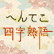 へんてこ四字熟語(iOS)