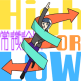 High or Low / 常識診断_A