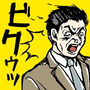 ビビり度チェック_A