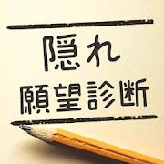 隠れ願望診断_A