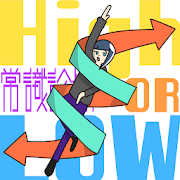 High or Low / 常識診断