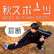 オススメの秋スポーツ診断
