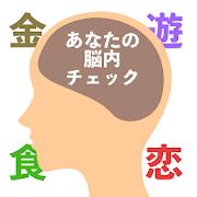 あなたの脳内チェック