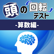 頭の回転テスト-算数編-