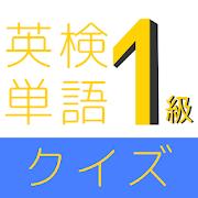 英検1級単語クイズ