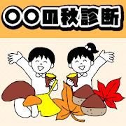 ○○の秋診断