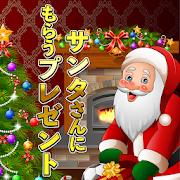 サンタさんにもらうプレゼント