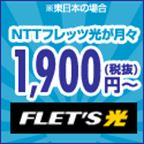 【インターネット】最大最速キャッシュバック80,000円フレッツ光(10-0317)(s00000007633004)