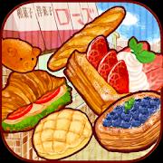 洋菓子店ローズ ~パンもはじめました~
