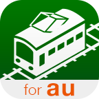 【auスマートパス限定】乗換NAVITIME for auスマートパス