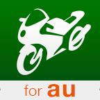【auスマートパス限定】ツーリングサポーター for auスマートパス