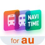 【auスマートパス限定】NAVITIMEレンズ for auスマートパス